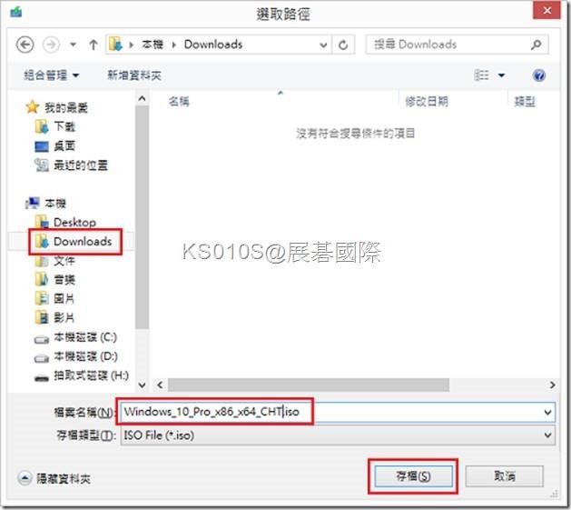 Windows 10】一般消費者該如何下載Windows 10的ISO檔案及製作USB安裝隨身