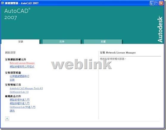 AutoCAD 2007 網路版授權安裝說明| 展碁國際KS010S KB