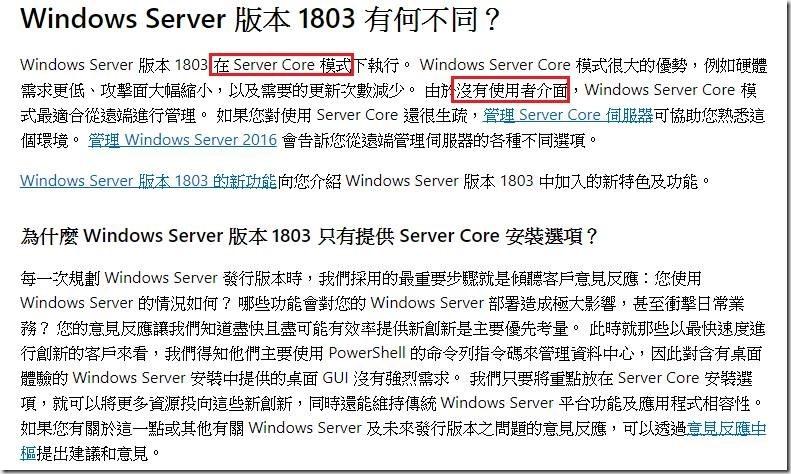 Windows server 2016 無法更新至1803 | 展碁國際KS010S KB