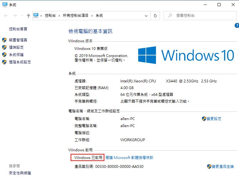 windows 7 專業 版 產品 金 鑰 2018